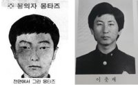 Police officially book Lee Chun-jae in Hwaseong serial killings
