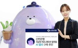 Shinhan Bank hires chatbot as apprentice