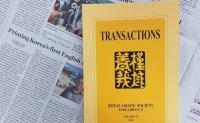 Publishing Korea's first English-language academic journal