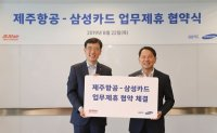 Samsung Card joins hands with Jeju Air