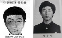 Hwaseong murder case may have accused wrong person
