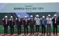 Dongwha starts construction of MDF manufacturing plant in Hanoi