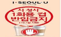 Seoul City Hall to ban all visitors with disposable cups