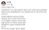 Letter to Kim Jong-un: 'Please send North Korea athletes to Fina World Championships'