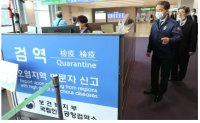 S. Korea to apply stricter screening to arrivals from France, Germany, Spain, UK, Netherlands
