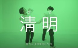 Park Ark interprets Korean seasonal customs with contemporary dance