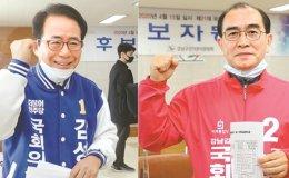 High-profile defector, veteran liberal politician in rare match in Gangnam