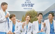 'Hospital Playlist' Season 2 to air on June 17