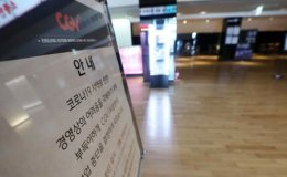 CGV to close 30 percent of its theaters due to pandemic slump