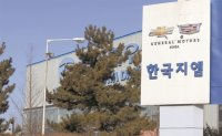 GM signs MOU to sell Korean plant to local parts makers
