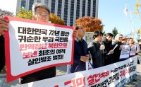 Human rights groups condemn Seoul's deportation of 2 N. Korean fishermen