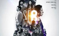 'SF8' is Korean equivalent of Netflix Original 'Black Mirror'