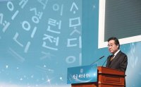 PM highlights inter-Korean dictionary project on Hangeul Day