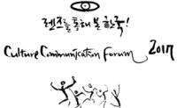 Cultural forum holds photo and video contest on image of Korea