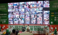 Incheon holds online childcare event