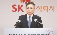 SK Holdings keeps dividend same despite weaker profits