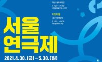 42nd Seoul Theater Festival from April to May