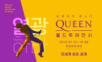 Queen Exhibition to open in Seoul