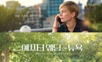 'After the Wedding' is subtle drama on motherhood, family dynamic