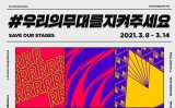 67 indie musicians perform for #SaveOurStages campaign in Korea