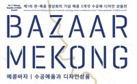 Bazaar to commemorate inaugural Mekong-Korea summit