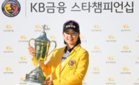 Rookie Lim Hee-jeong wins KB Financial Group Star Championship