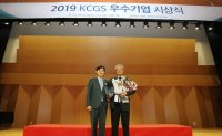 GS Home Shopping named best KOSDAQ firm in sustainability