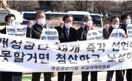 Will China, other countries show interest in Gaeseong Industrial Complex?
