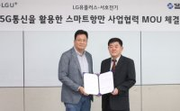 LG Uplus to build 'smart' port system powered by 5G