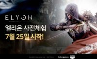 Kakao Games aims to hit jackpot in Sept. IPO