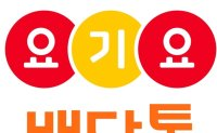 KFTC to regulate Delivery Hero Korea over illegal price fixing