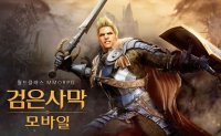 Pearl Abyss brings 'Black Desert Mobile' to Japan, Southeast Asia