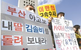 Young women are easy prey for Shincheonji