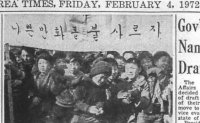 [Korea Encounters] Saving children from 'unhealthy' comics in the 1960s and 1970s