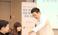 Jung-gu, Shinsegae Chosun Hotel committed to culinary startups, hygiene
