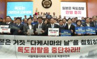 South Korea strongly protests Japan's renewed claims to Dokdo