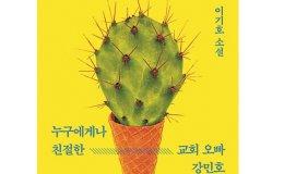 Fiction Grand Prize Award: 'Choe Mijin, Where Have You Gone?'