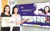 SK Broadband focus on B tv reform to diversify contents