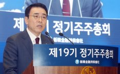 Shinhan chairman reappointed