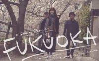 Film 'Fukuoka' searches different shapes of love, history