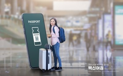 67% of Koreans say vaccination passports will help economy: poll