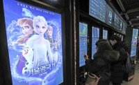 Disney's 'Frozen 2' tops 10 mil. admissions in Korea