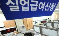 W6.68 trillion: Korea spent record-high unemployment benefits in 2018