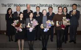 The Korea Times celebrates 50th anniversary of annual translation awards