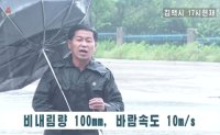 North Korea provides unprecedented, nearly real-time reports on typhoons