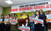 'Providing free menstrual products to all teenage girls in Seoul'