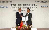 Hyundai Glovis to begin used car sale in China