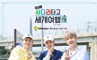 EXO-CBX hold 'Travel the World on EXO's Ladder' Press Conference
