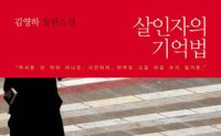'Memoir of Murderer' most saught-after book of this fall