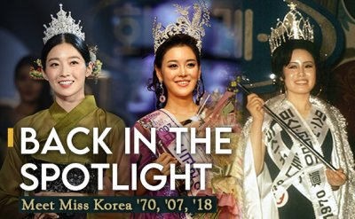 Miss Korea, now & then: Meet Korea's beauty icons of '70, '07, '18